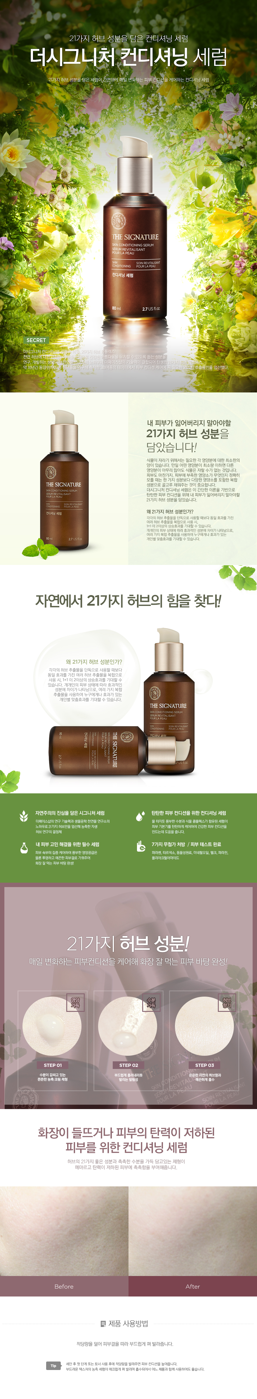 Serum dưỡng da THE FACE SHOP The Signature Conditioning Serum