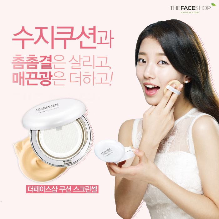 Cushion Screen Cell THE FACE SHOP