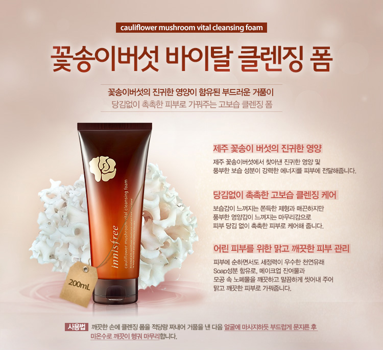 Innisfree Cauliflower Mushroom Vital cleansing foam