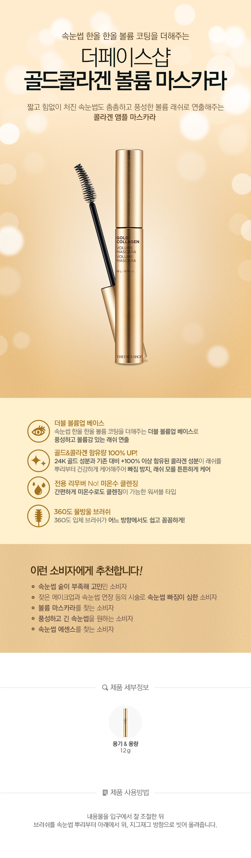 Gold Collagen Volume Mascara The Face Shop